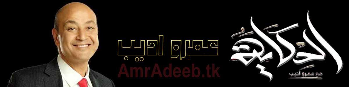 amr adeeb
